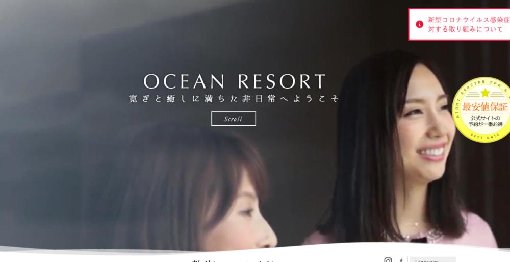 熱海シーサイド スパ&リゾート