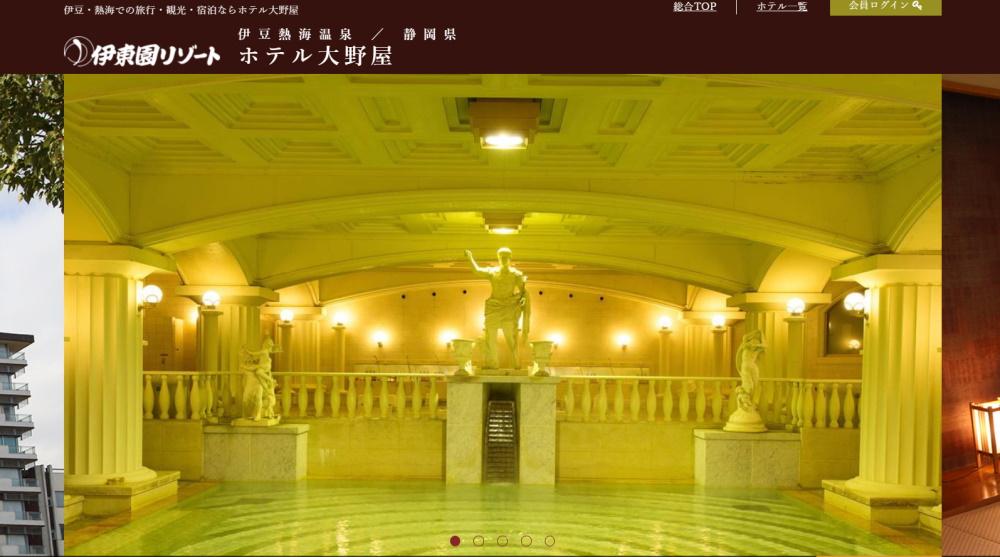 伊藤園リゾート ホテル大野屋