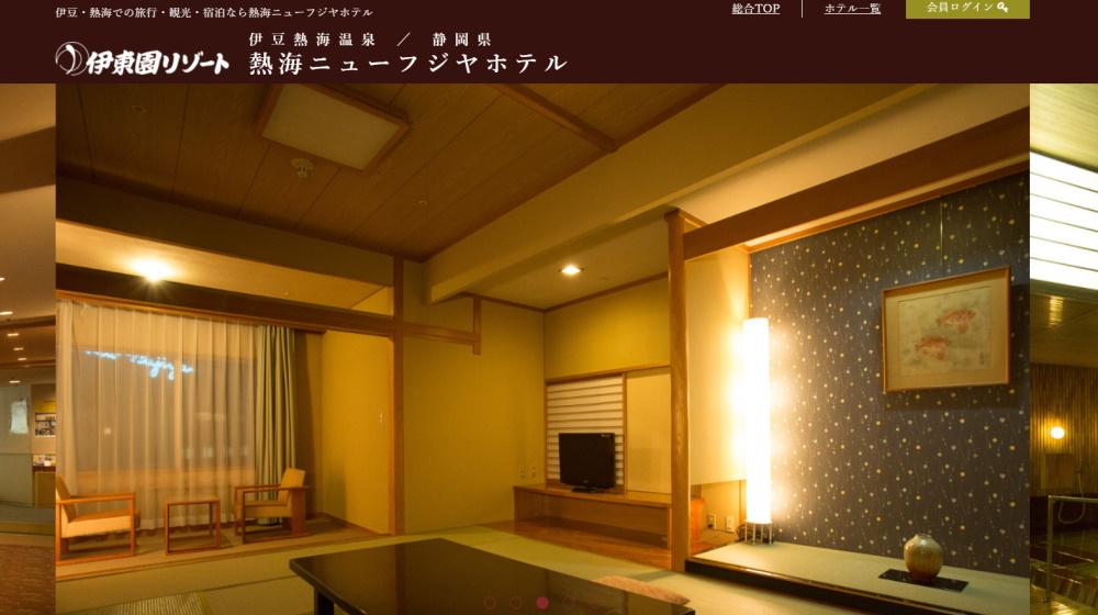 伊藤園リゾート 熱海ニューフジヤホテル