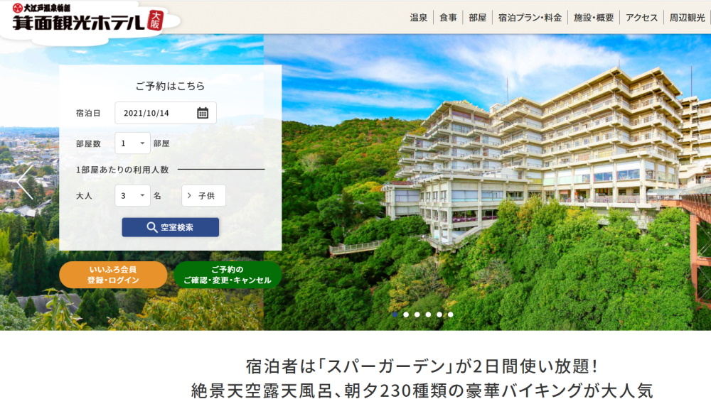大江戸温泉物語 箕面観光ホテル