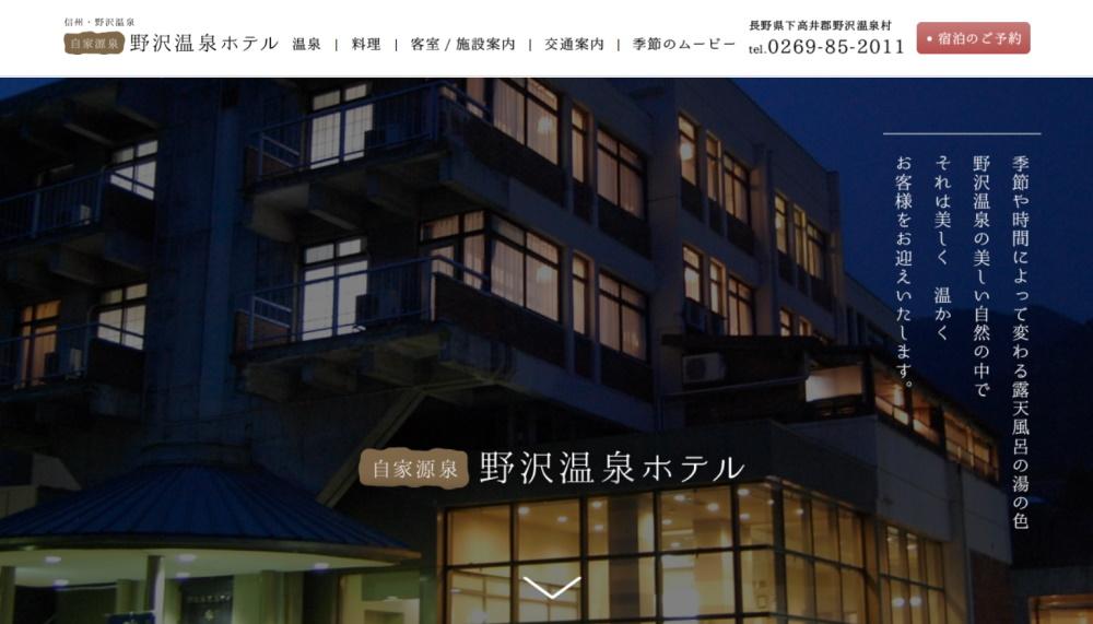 野沢温泉 野沢温泉ホテル