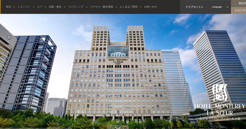 ホテル モントレ ラ・スール大阪